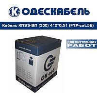 Кабель КПВЭ-ВП (200) 4*2*0,51 (FTP-cat.5E) одескабель 305м