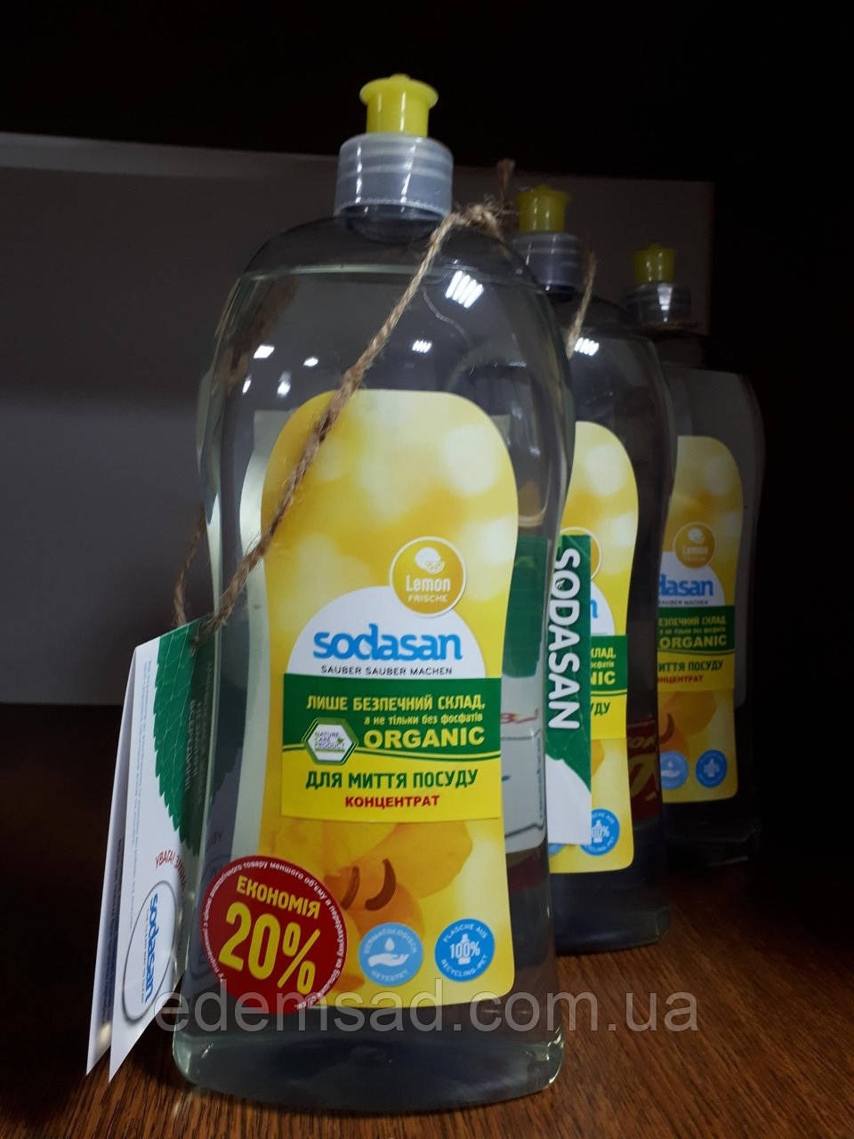 """Органическое средство для мытья посуды """"Лимон"""", концентрат жидкий Sodasan, 1л"""