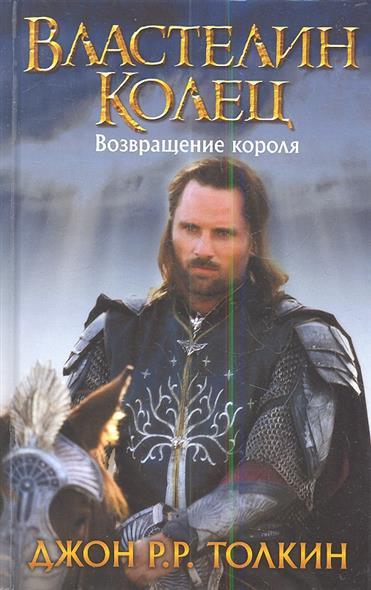Властелин Колец. Возвращение короля Джон Р. Р. Толкин
