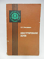 Лиокумович В.Х. Конструирование обуви (б/у).