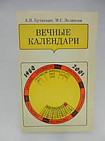 Буткевич А.В., Зеликсон М.С. Вечные календари (б/у).