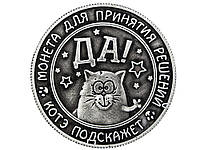 Сувенірна монета Так!  Срібло