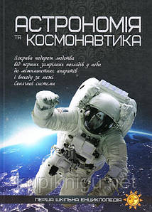 Астрономія та космонавтика