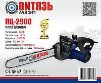 Пила цепная ЭЛЕКТРОПИЛА Витязь ПЦ-2900 Боковая 405 мм