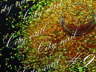 Лусочки для дизайну нігтів №9 помаранчеві