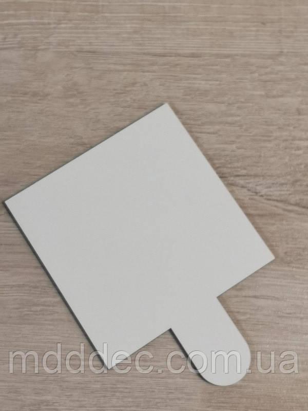 Подложка для торта квадрат ухо белая 9*9 см . Подставка под торт.Усиленная подложка для торта