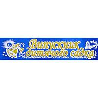 Лента Выпускник детского сада (атлас) синяя, фото 1