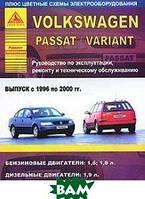 Volkswagen Passat/Variant 1996-00 с бензиновыми и дизельным двигателями. Эксплуатация. Ремонт. Техническое обслуживание