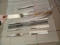 Защита порогов - накладки на пороги Subaru Forester IV с 2013 г. (Premium)