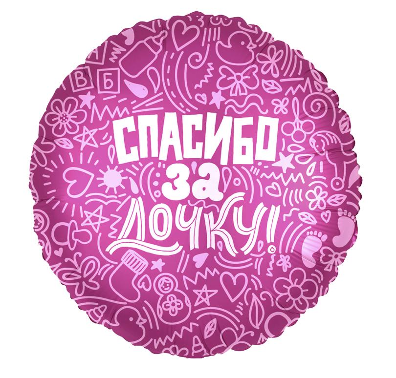 Agura Шар 18''/45 см, Круг, Спасибо за дочку, Розовый