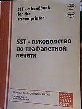 SST - Керівництво по трафаретного друку.