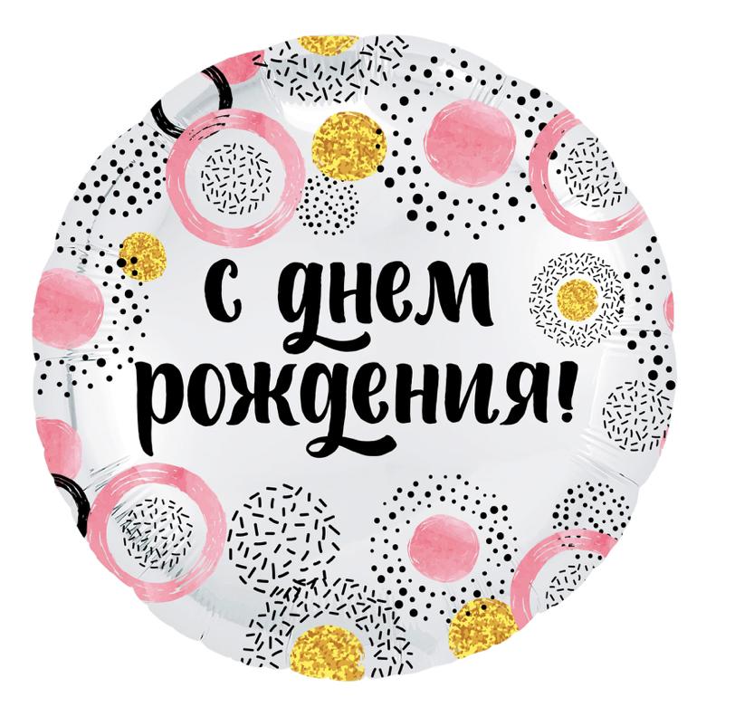 Agura Шар 18''/45 см Круг, С Днем Рождения (круги), Белый жемчужный