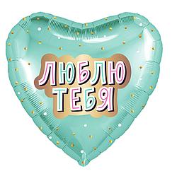 Agura Шар 19''/48 см, Сердце, Люблю Тебя (золотое конфетти), Мятный