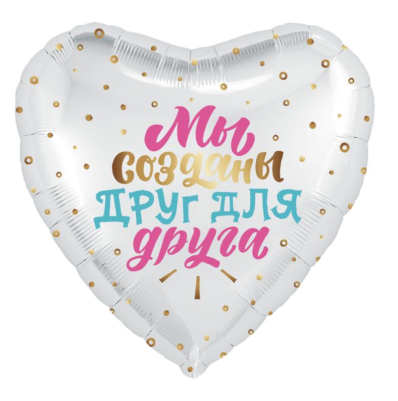 Agura Шар 19''/48 см, Сердце, Мы созданы Друг для Друга, Белый