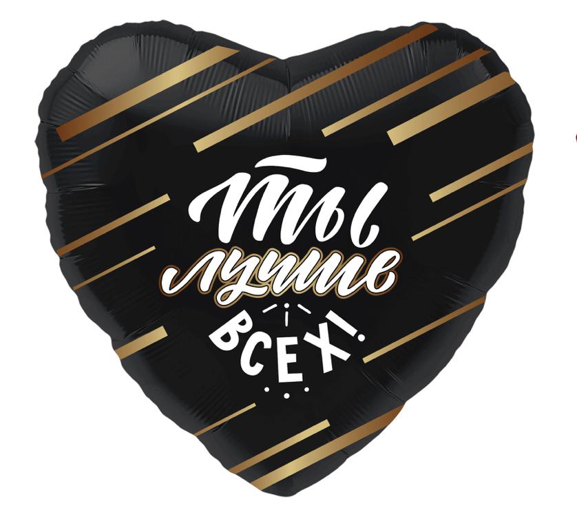 """Agura Шар надувной Фольгированное сердце 19"""", Ты лучше всех"""
