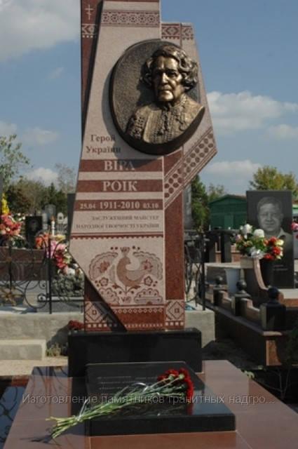 Памятник Герою Украины В.С. Роик, материал букинский гранит, лезниковский гранит