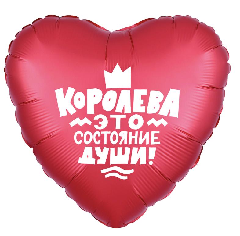 Agura Шар 19''/48 см Сердце, Королева, Красный