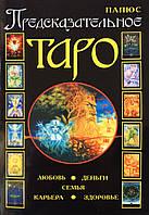 Книга Предсказательное Таро. Папюс