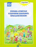 Колчина Н. И., Матвеева Н. Г., Журавлева Г. Н. Программа Летний отдых и оздоровление дошкольников. Первые шаги к инклюзии . Для 3-8 лет. ФГОС