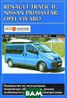 Renault Trafic II / Nissan Primastar / Opel Vivaro c 2001 с дизельными двигателями. Руководство по ремонту и техническому обслуживанию