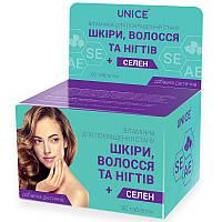 """Дієтична добавка """"Вітамінна для покращення стану шкіри, волосся, нігтів+Селен""""60 таблеток"""