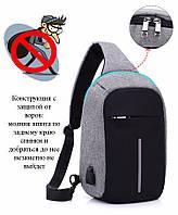 Городской рюкзак антивор Bobby Mini с защитой от карманников и USB-портом для зарядки(серый)