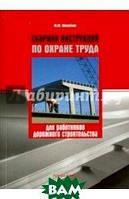 Михайлов Ю. М. Сборник инструкций по охране труда для работников дорожного строительства