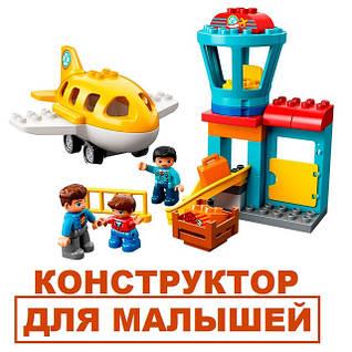 Конструктор для малышей