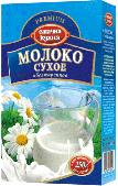 Молоко сухое обезжиренное ТМ Смачна кухня, 250 г