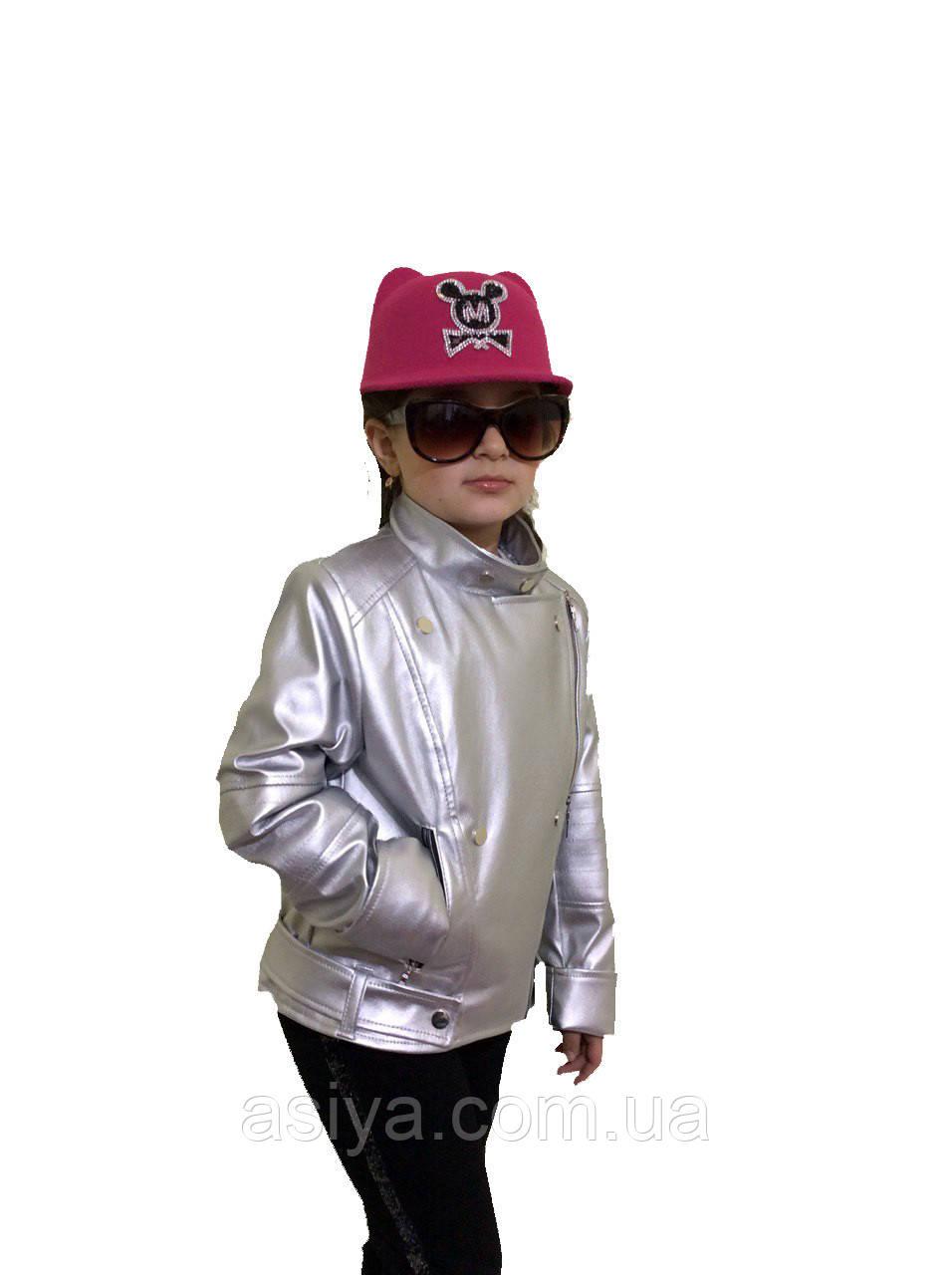 Подростковая куртка кожанка косуха серебро