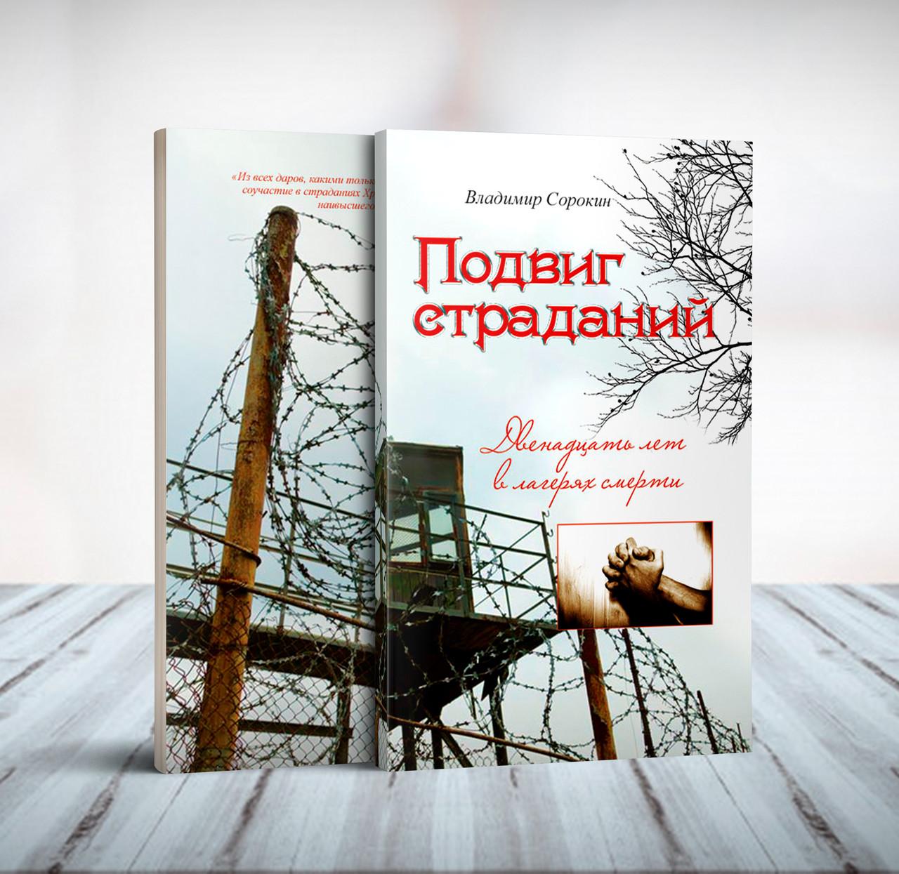 """""""Подвиг страданий"""" Владимир Сорокин"""