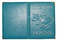 Обкладинка Морська хвиля для паспорта з тисненням карти України