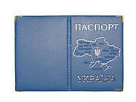 Обложка Синий для паспорта с тиснением карты Украины