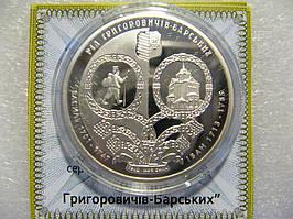 Рід Григорович - Барських 2011 Банк Серебро