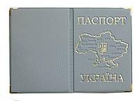 Обложка Светло серый для паспорта с тиснением карты Украины