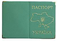 Обложка Бирюзовый жемчуг для паспорта с тиснением карты Украины