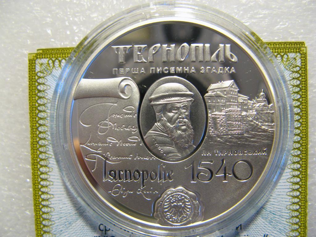 Перша писемна згадка м. Тернопіль 2015 Банк