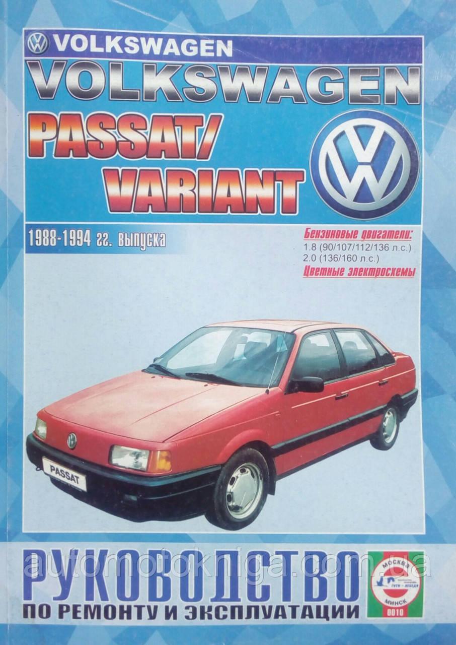 VOLKSWAGEN PASSAT VARIANT 1988-1994 гг. выпуска Бензиновые двигатели Руководство по ремонту и эксплуатации