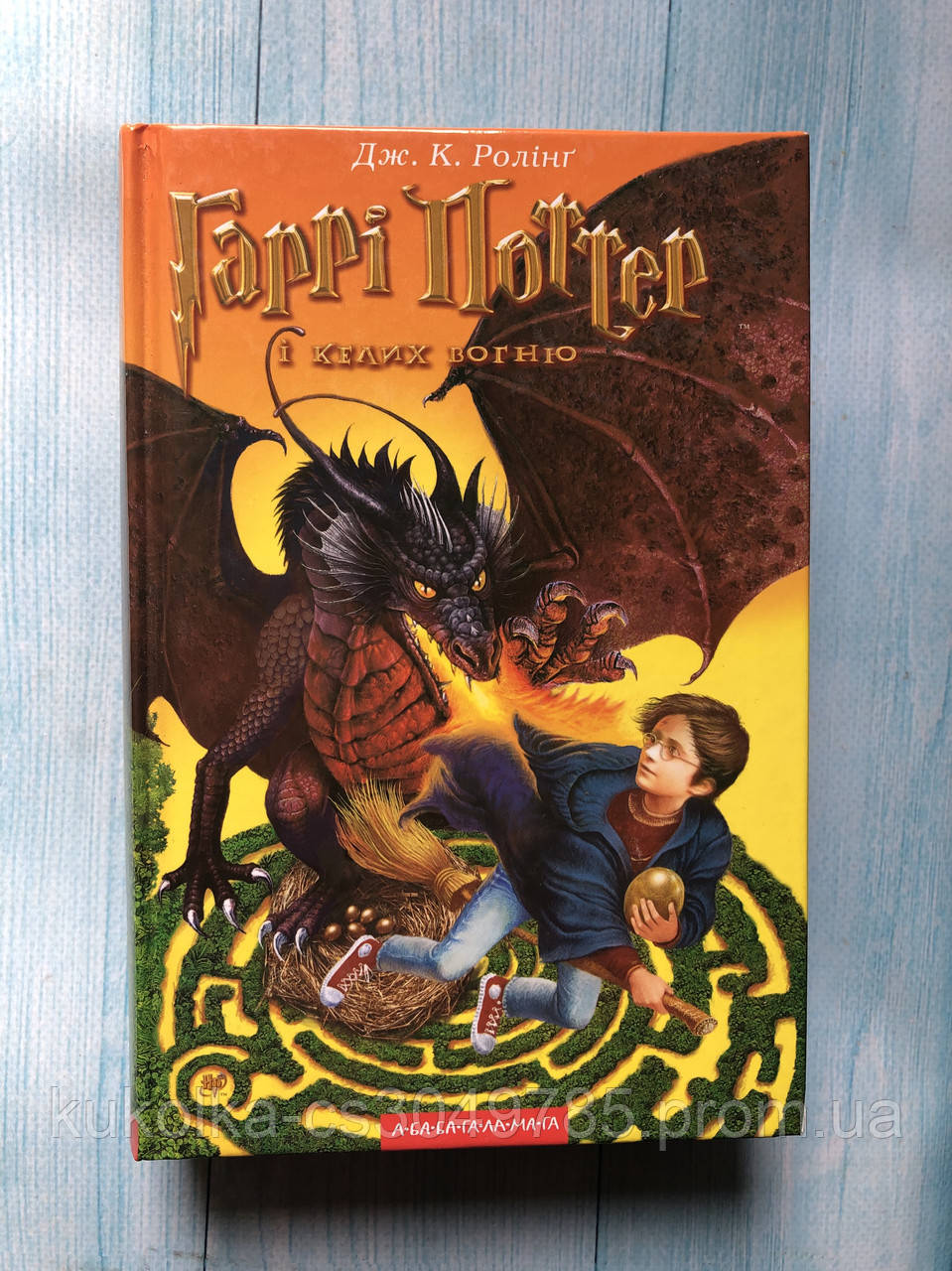« Гаррі Поттер і келих вогню » Дж. К. Ролінг