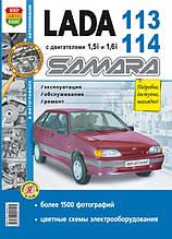 LADA SAMARA 113 • 114 з двигунами 1,5 i • 1,6 i Експлуатація • Обслуговування • Ремонт кольорові електросхеми