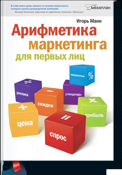 Арифметика маркетинга для первых лиц (2-е издание). Игорь Манн