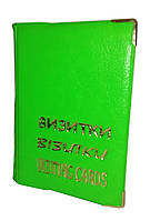 Визитница Салатовый из кожзаменителя Украина