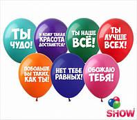 """Воздушные шарики Хвалебные12"""" (30 см) ТМ Show"""