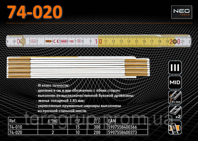 Метр складной деревянный 2000мм., NEO 74-020 , фото 1