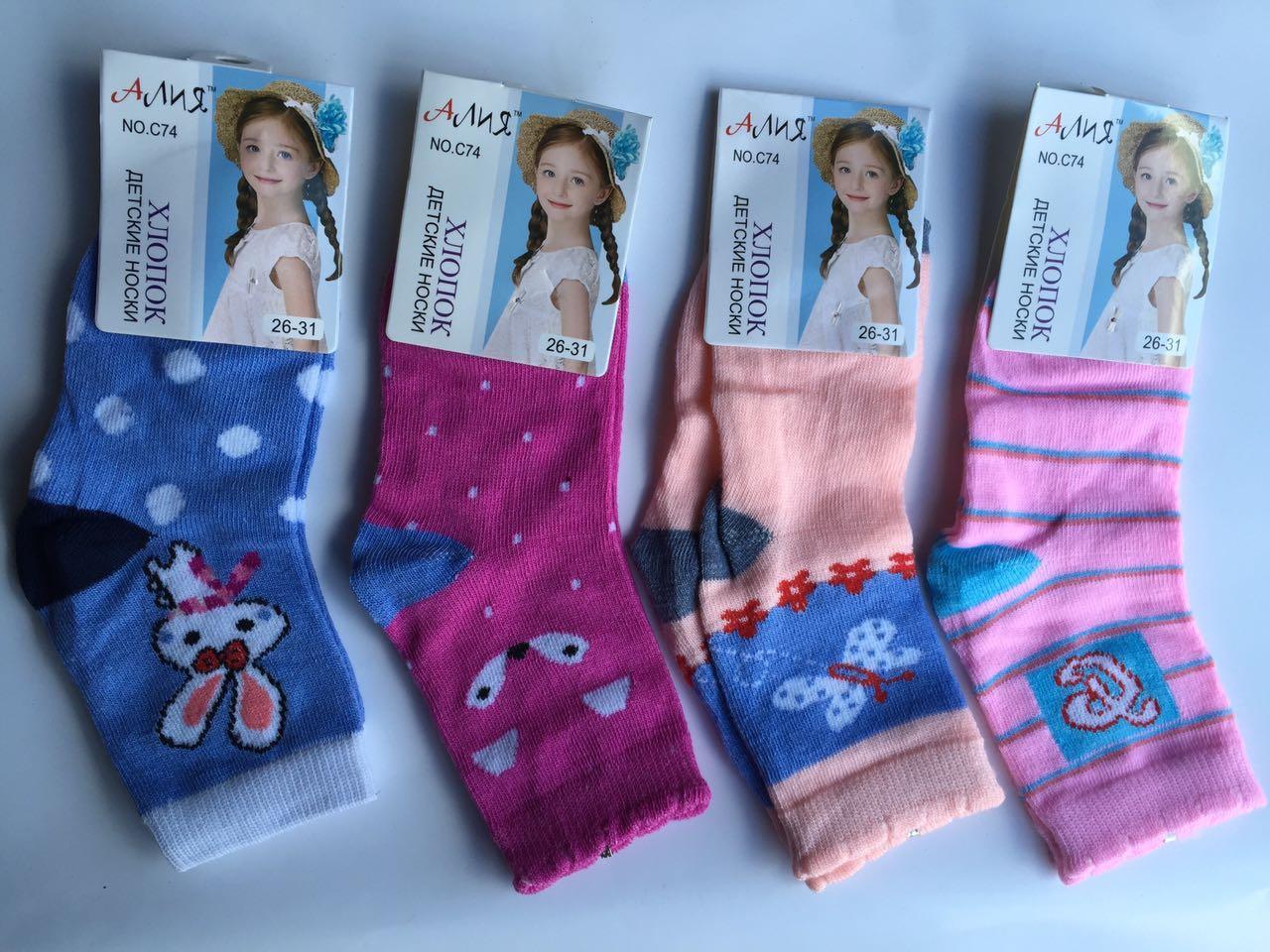 Детские носки Алия хлопок Р.р 26-31 M