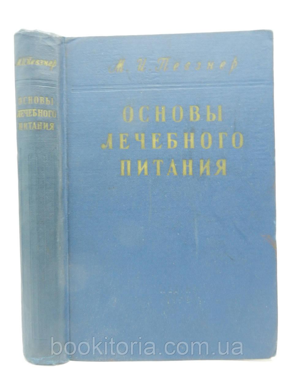 Певзнер М.И. Основы лечебного питания (б/у).