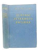 Певзнер М.И. Основы лечебного питания (б/у). , фото 1