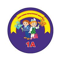 Значок випускникам початкової школи 58мм , Випускники 1