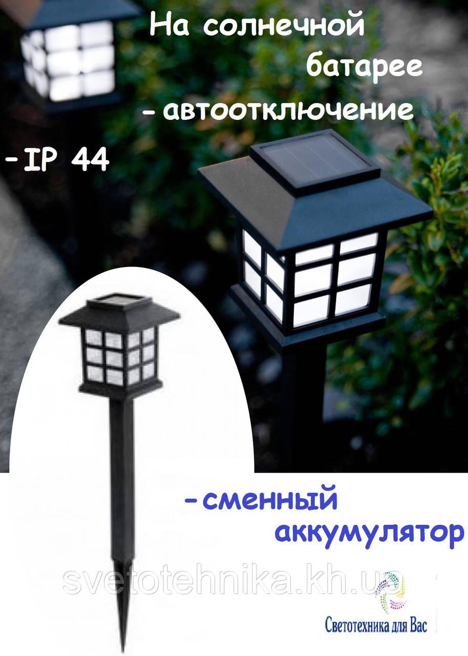 Светильник садово-парковый на солнечной батарее Lemanso CAB 121 (домик) LED белый
