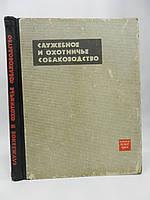 Молль Е.А., Шапатин А.Г. Служебное и охотничье собаководство (б/у).